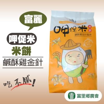 富里農會 呷促米 鹹酥雞金針米餅 (160g/8包/袋)