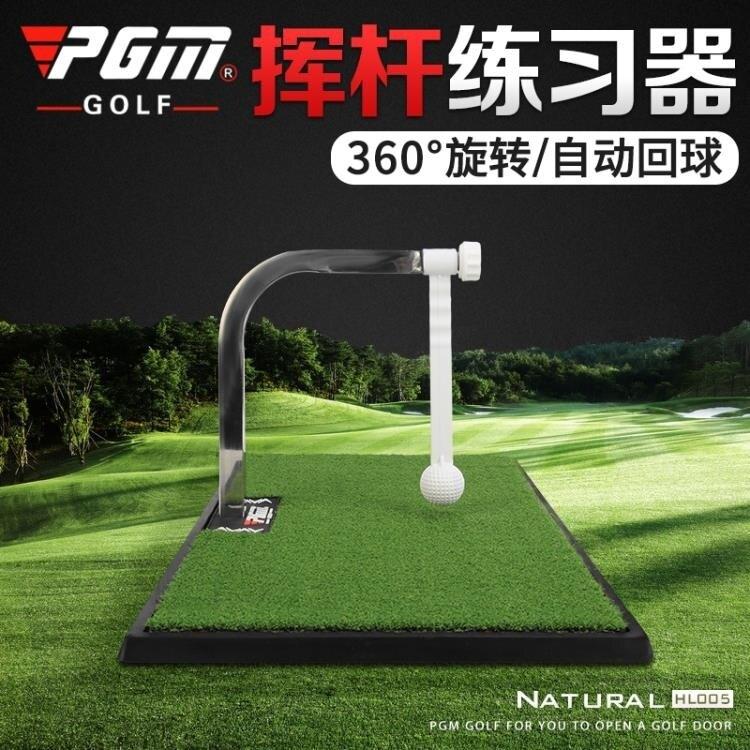 室內高爾夫 PGM 升級版 室內高爾夫 揮桿練習訓練器 360旋轉 帶吸盤 打擊墊YTL 皇者榮耀3C 限時鉅惠85折