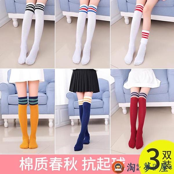 3雙|兒童中筒襪女童長筒襪過膝襪子純棉半高筒襪長襪【淘夢屋】