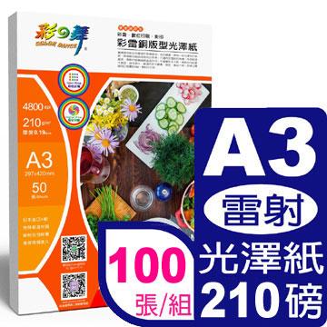 彩之舞 210g A3 彩雷銅版型光澤紙*2包