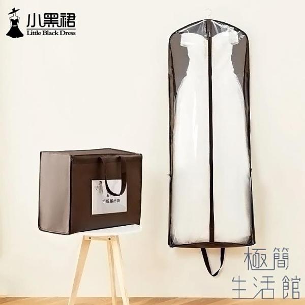 手提折疊婚紗防塵罩收納袋大長拖尾透明禮服套防水兩用【極簡生活】
