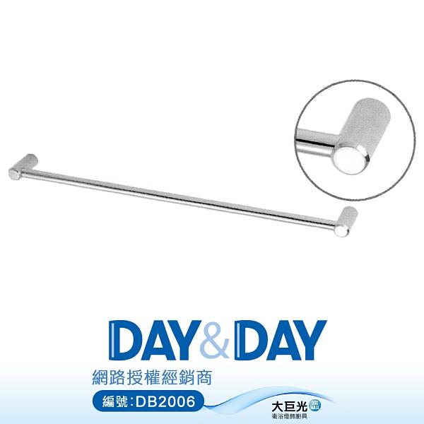 【DAY&DAY】90cm不鏽鋼掛桿/303不鏽鋼鏡面拋光固定座毛巾架_2690C