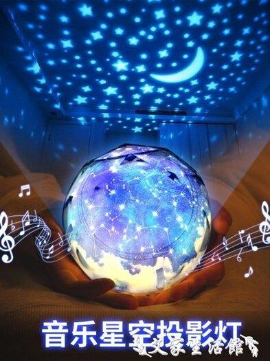 抖音玩具星空燈投影儀兒童玩具女孩抖音同款網紅滿天星星臥室音樂盒小夜燈