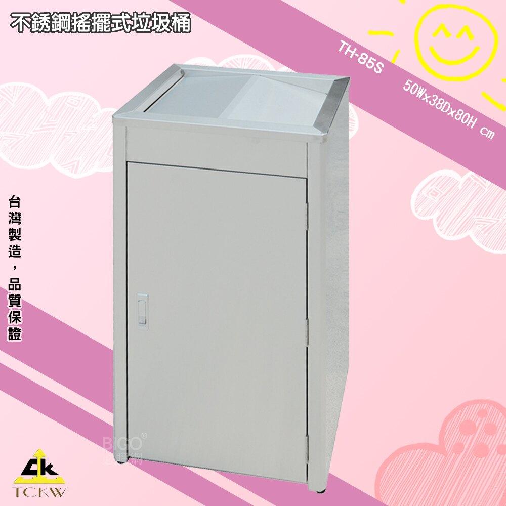 《現貨》鐵金鋼 TH-85S 不銹鋼搖擺式垃圾桶 清潔箱 方形垃圾桶 廁所 飯店 房間 辦公室 百貨公司 台灣製造