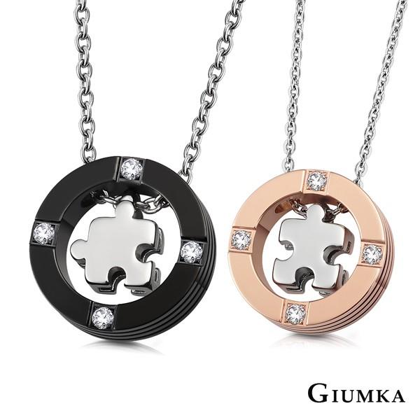 GIUMKA 尋找愛情情侶項鏈 珠寶白鋼情侶對鍊 可加購刻字 單個價格 MN01624