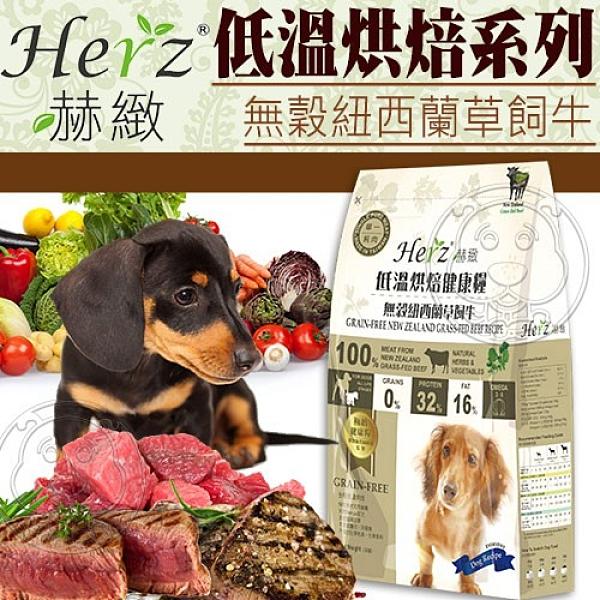 【培菓幸福寵物專營店】台灣產 Herz 赫緻 無穀烘焙健康糧 無穀天然糧 無穀火雞胸肉-犬2磅