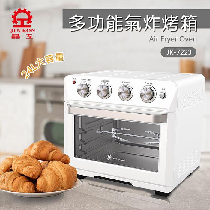晶工牌24l多功能氣炸烤箱(jk-7223)