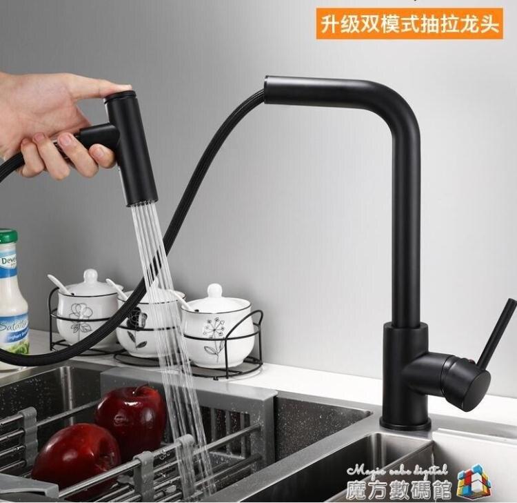 廚房龍頭家用洗碗池菜盆水槽冷熱抽拉式水龍頭伸縮可旋轉防濺黑色
