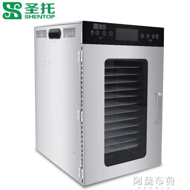 食物烘乾機 圣托食品烘干機水果干果機8-20層風干機商用小大型寵物食物肉果茶