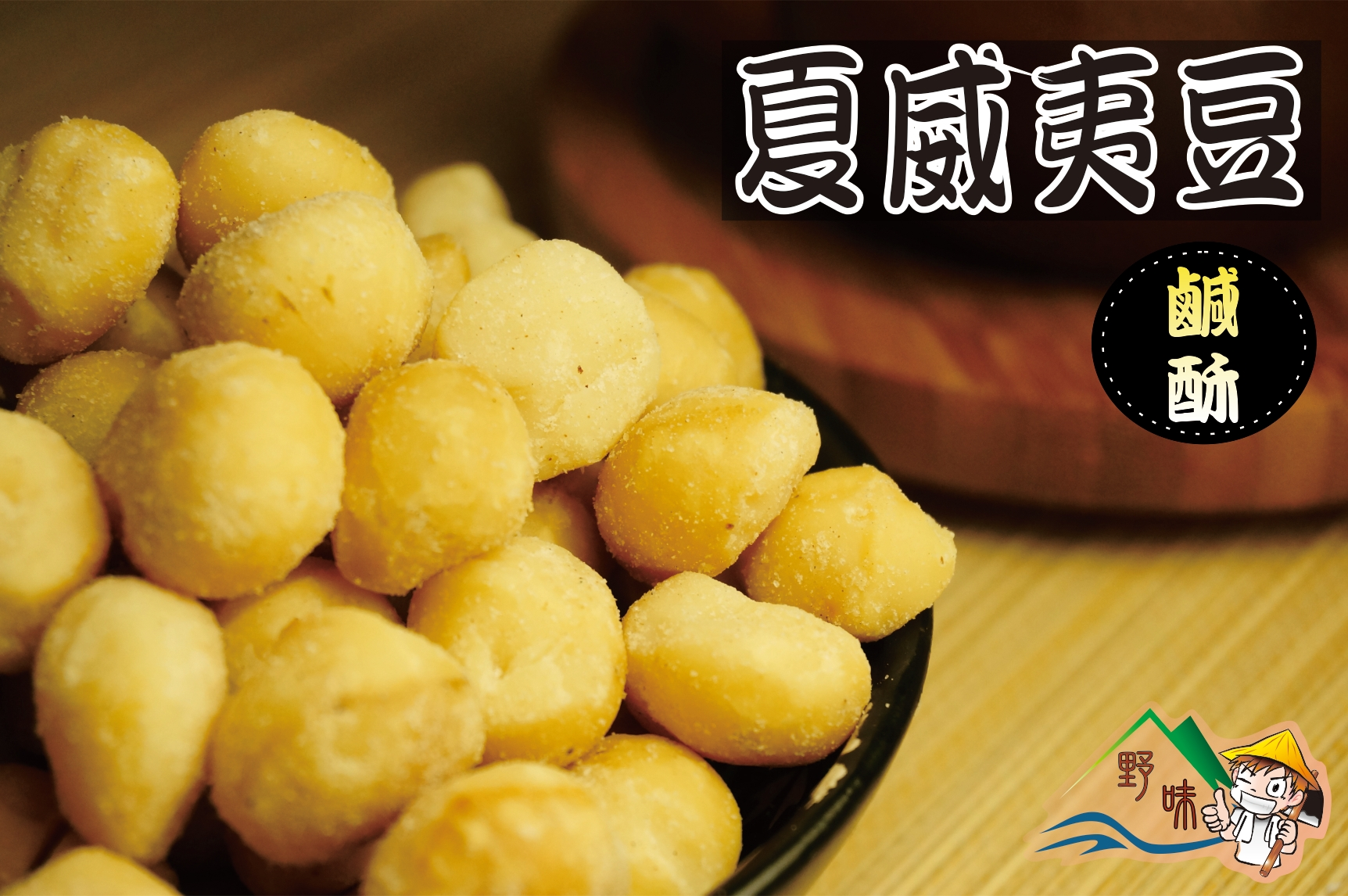 【野味食品】夏威夷豆(鹹酥夏威夷果)175g/包,桃園實體店面出貨