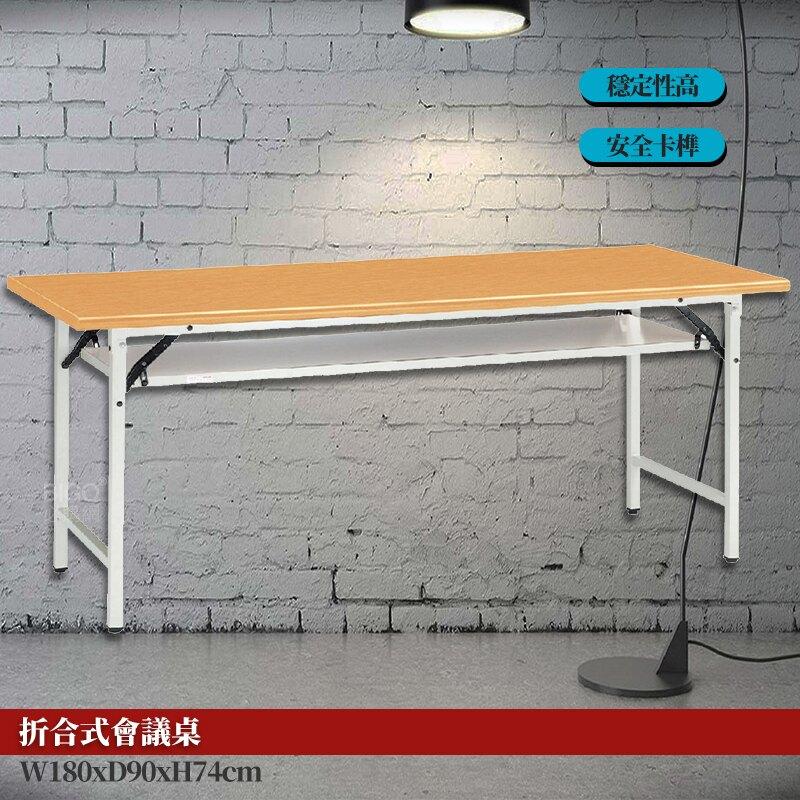 【OL嚴選】會議桌 折合式 木紋檯面板 (專利腳) 376-8 折疊式 摺疊桌 折合桌 摺疊會議桌 辦公桌 辦公培訓桌