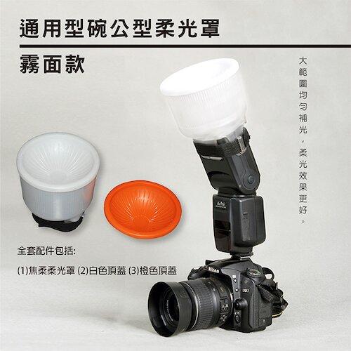 【捷華】霧面款 通用型 碗公柔光罩 碗形柔光罩