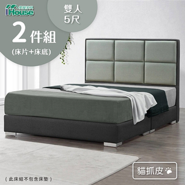 IHouse-艾瑞克 6方格貓抓皮(床頭+床底)房間2件組 雙人5尺鐵灰色+鼠灰色