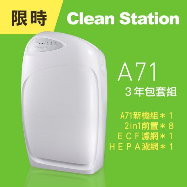 [3年包套組] 克立淨 大雷神 A71 雙層電漿滅菌空氣清淨機 ★適用14坪 贈居家空氣品質檢測服務