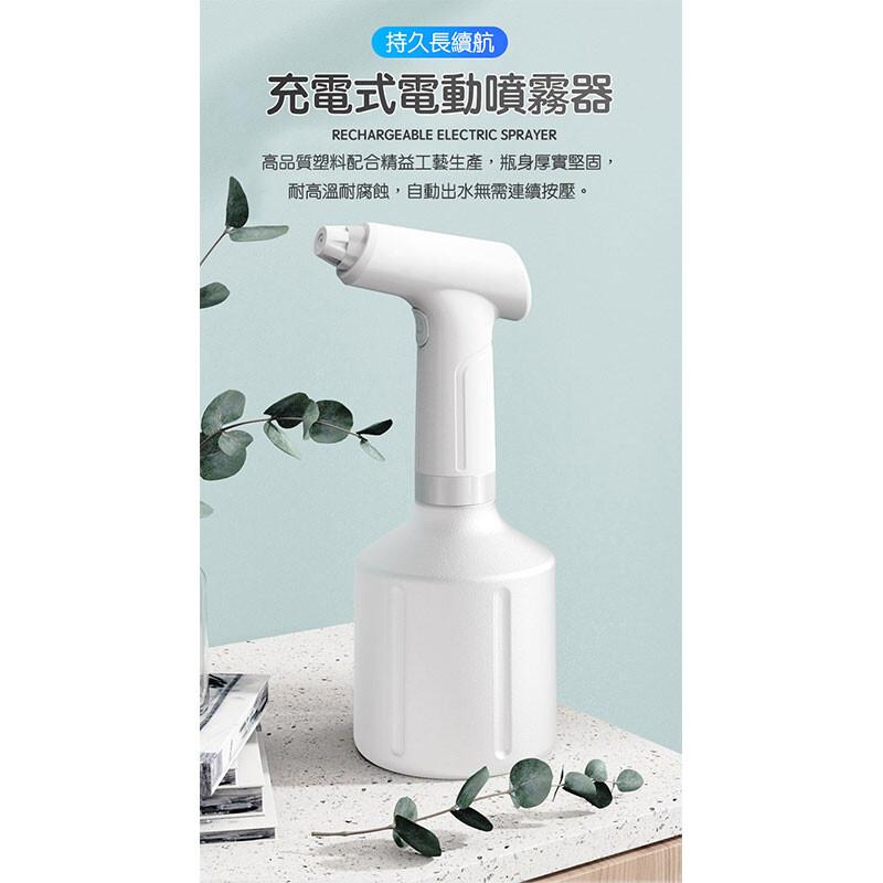 長江phone多功能電自動酒精清潔噴霧瓶