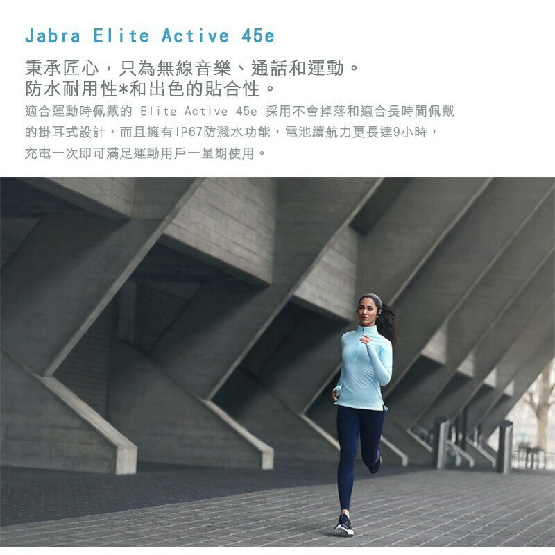 【eYe攝影】台灣公司貨 二年保固Jabra Elite Active 45e 掛耳式運動耳機  藍牙耳機 聽音樂
