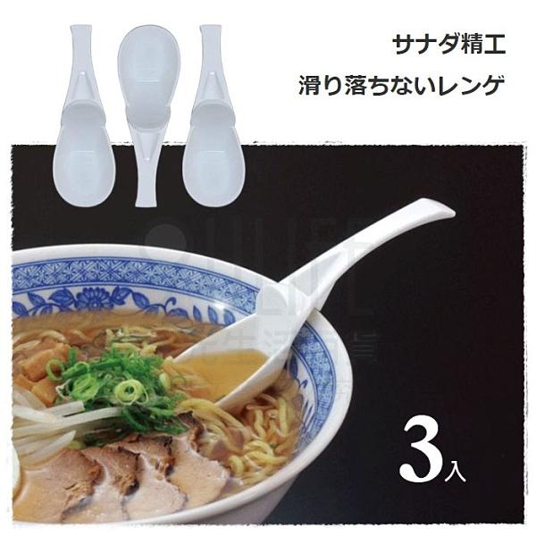 【九元生活百貨】日本進口 不滑落湯匙/3入 D-5117 卡碗麵匙 拉麵匙