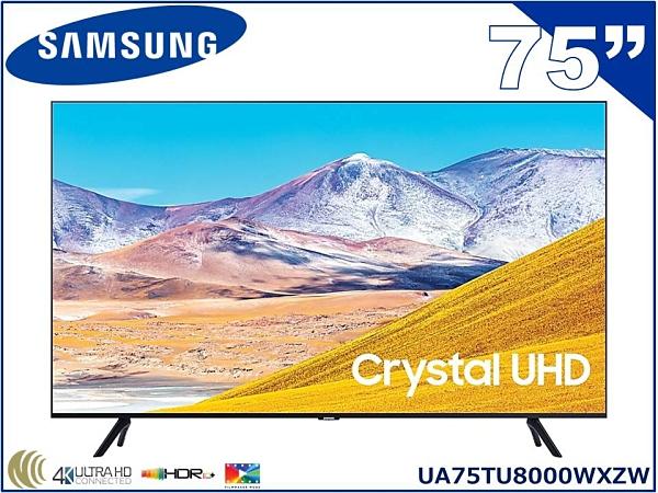 ↙0利率↙SAMSUNG三星 75吋 4K-HDR LED智慧液晶電視UA75TU8000WXZW 原廠保固【南霸天電器百貨】