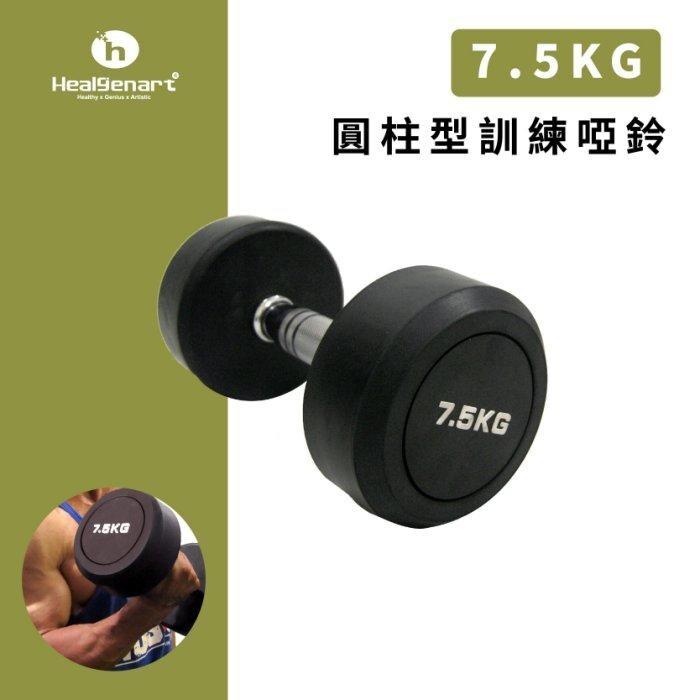 圓柱型訓練啞鈴(7.5kg)