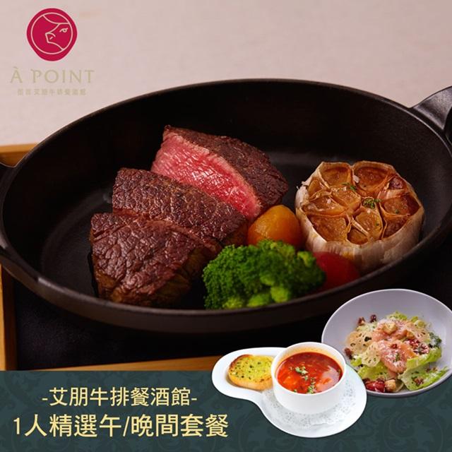 (2張組)【台北】艾朋牛排餐酒館精選套餐