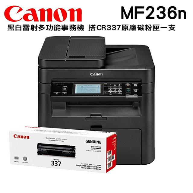 【搭CRG-337原廠碳粉匣一支】Canon imageCLASS MF236n 黑白網路雷射多功能複