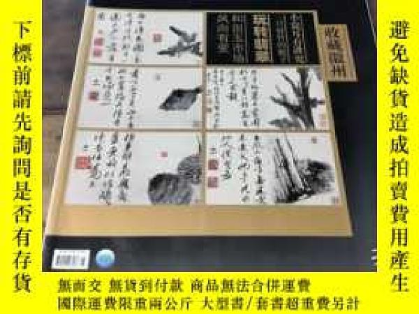 二手書博民逛書店罕見中國收藏.2008.5Y271632
