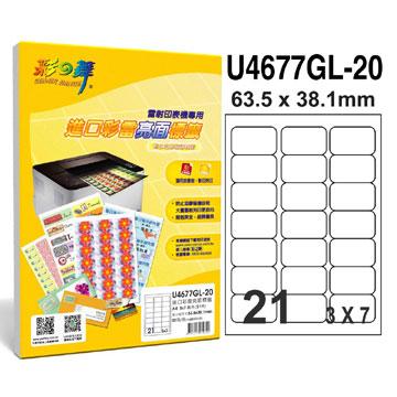 彩之舞 進口彩雷亮面標籤 21格圓角 U4677GL-20