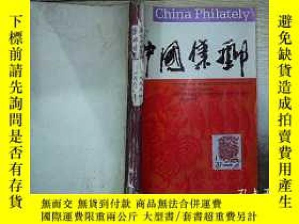二手書博民逛書店中國集郵罕見1993 1 1992 1-6 1992 5-6 (