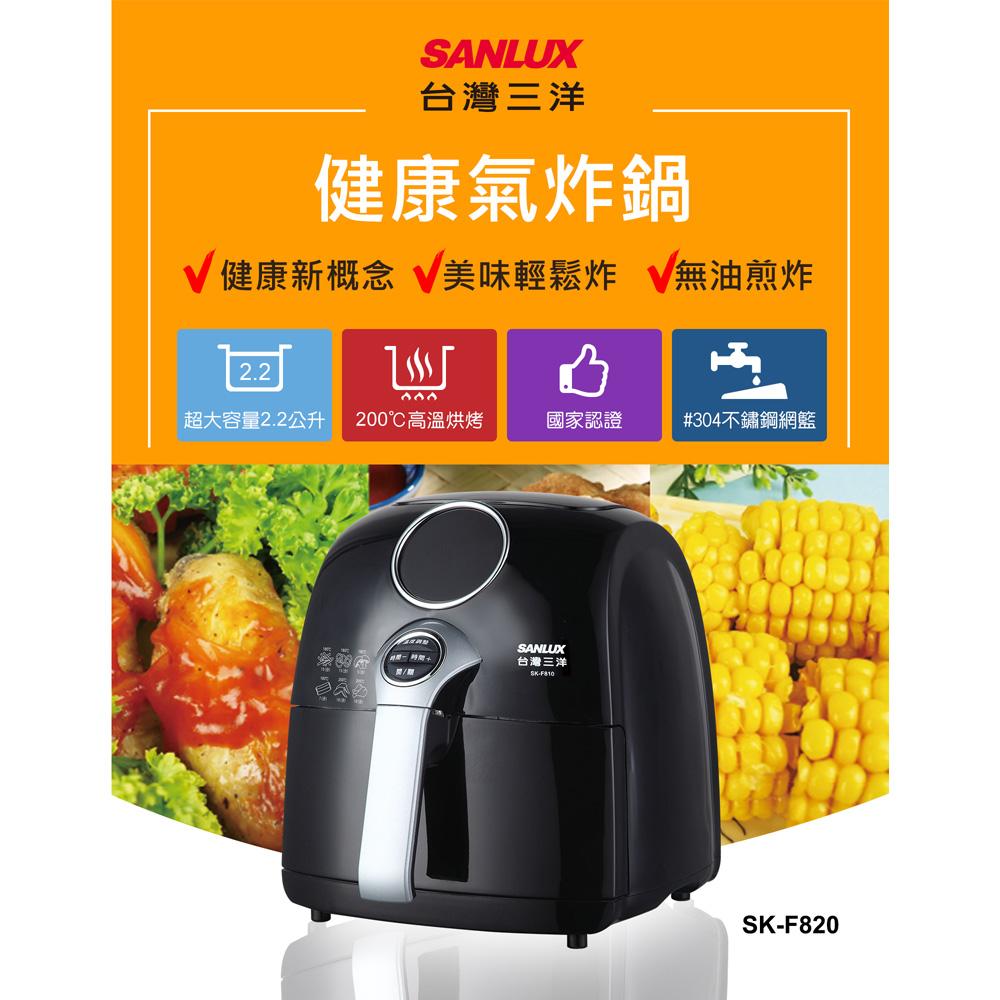 SANLUX 台灣三洋 2.2L微電腦溫控健康氣炸鍋(附食譜) SK-F820
