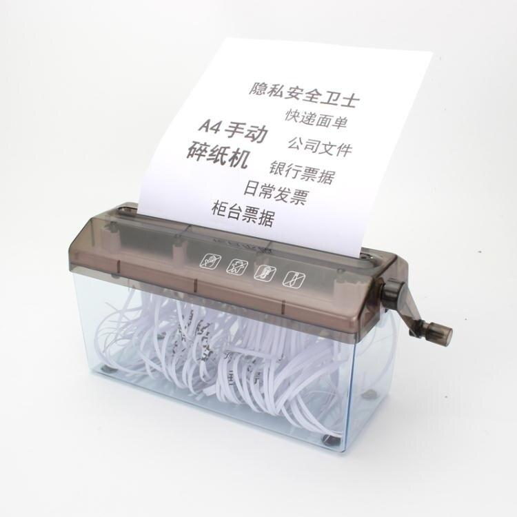 碎紙機手動碎紙機a4迷你家用手搖碎紙機小型辦公用碎紙機自由森林碎紙機