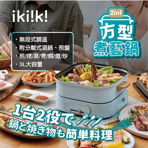 【ikiiki伊崎】2in1方型煮藝鍋 分離式 大功率 一機多用 美食鍋 電火鍋 章魚燒 IK-MC3401 保固免運