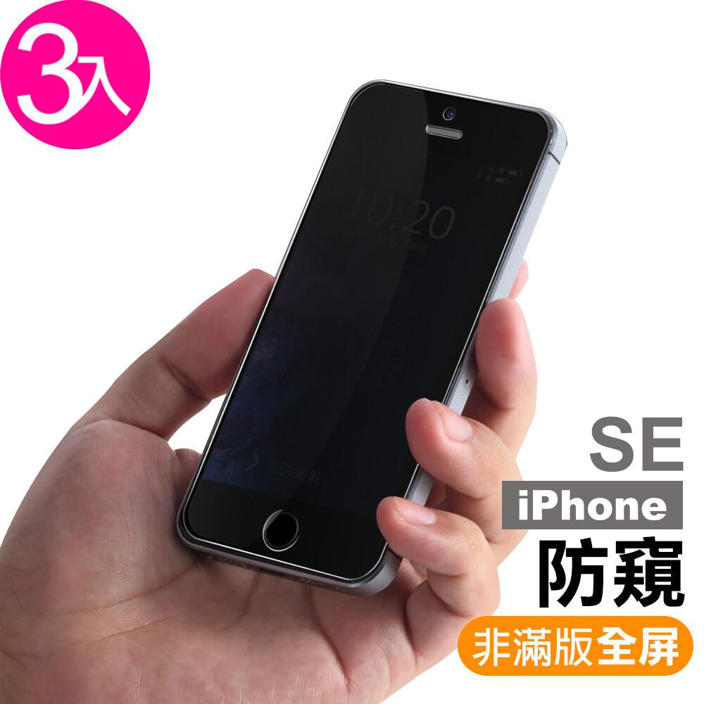 超值3件組 iphone 5/5s/se 高清防窺 9h 鋼化玻璃膜 保護貼
