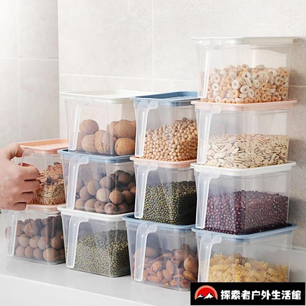 廚房收納盒儲物盒透明密封罐塑料帶蓋保鮮盒帶手柄【探索者戶外生活館】