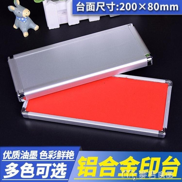 印台印台紅色印台特大鋁合金印台彩色快干長條印章印尼公檢法印台橡皮 交換禮物
