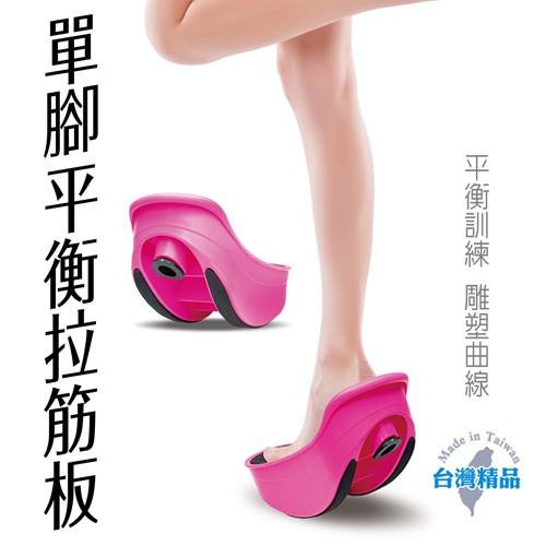 成功 單腳平衡拉筋板 - 粉色
