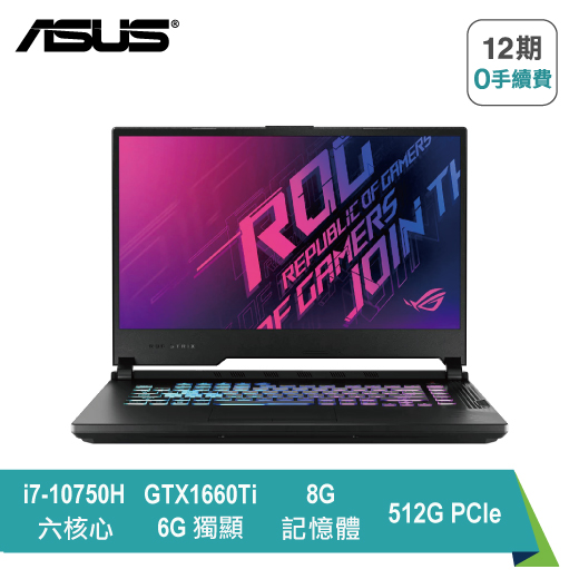 【ASUS】ROG STRIX G G712LU-0021C10750H 潮魂黑液態金屬版 華碩薄邊框電競筆電i7-10750H/GTX1660Ti 6G/8G/512G PCIe/17.3吋FHD