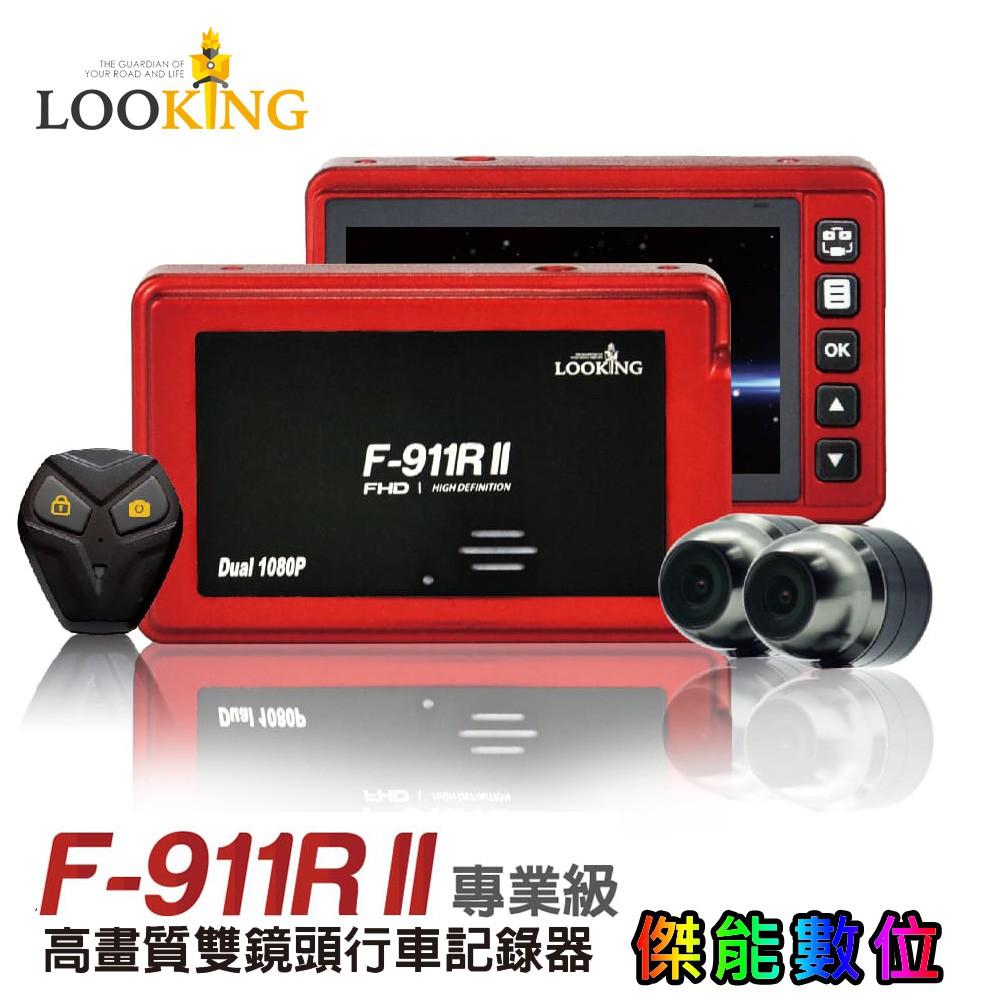 LOOKING 錄得清 F-911R Il 二代【含有線鎖檔 組合任選】1080P WIFI 前後雙鏡頭機車行車記錄器