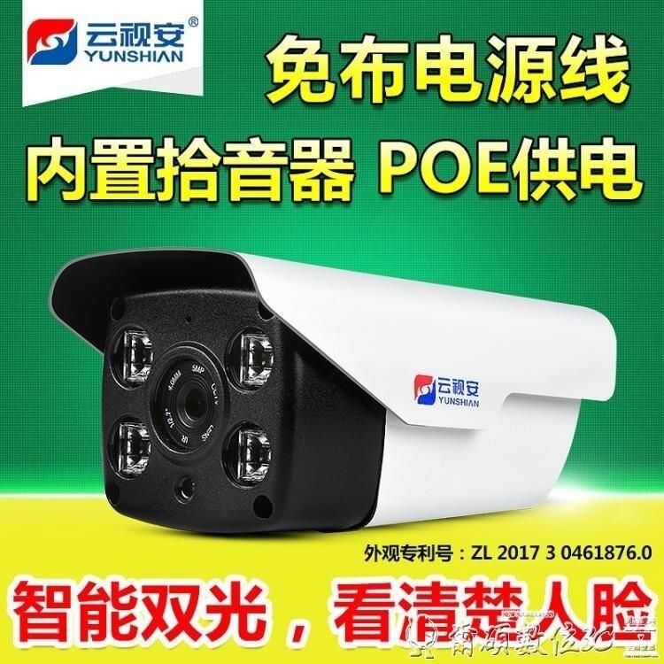 監控攝影機200萬高清夜視POE網絡有線監控攝像頭家用黑光全彩室外探頭安防器數位 清涼一夏钜惠