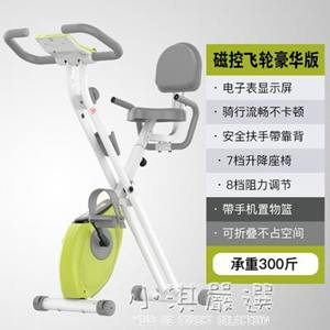 家用動感單車迷你女腳踏車磁控式室內小型折疊健身車運動器材