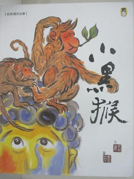 【書寶二手書T8/少年童書_DS5】經典傳奇故事:小黑猴(新版)_謝武彰