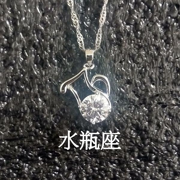水瓶座 十二星座保護星鋯石鑽項鍊(附S925銀鍍白金保護層水波紋項鍊)