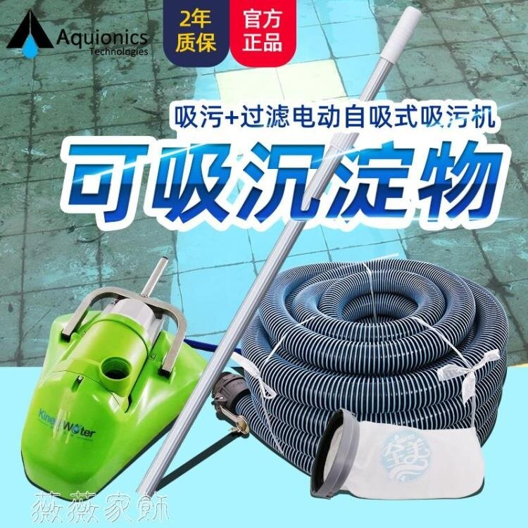 吸污機 游泳池吸污機新款電動式吸污機水下吸塵器清掃設備吸污泵魚池清潔 MKS交換禮物