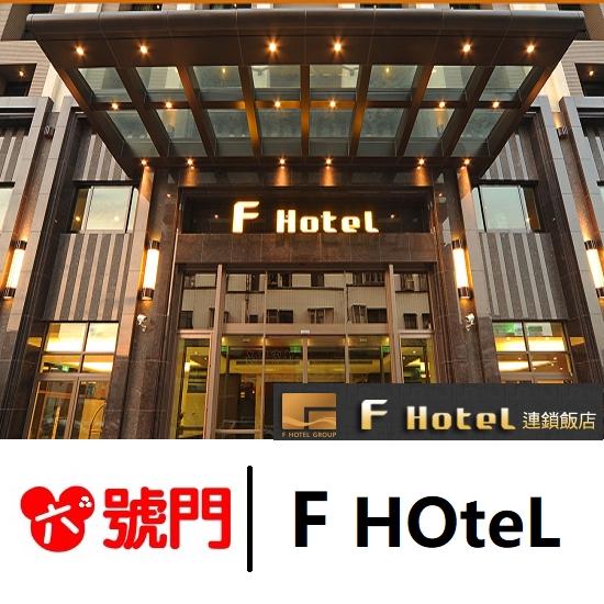F HOTEL全省通用住宿券 可刷卡 【免運】【蝦幣回饋】【蝦幣折抵】