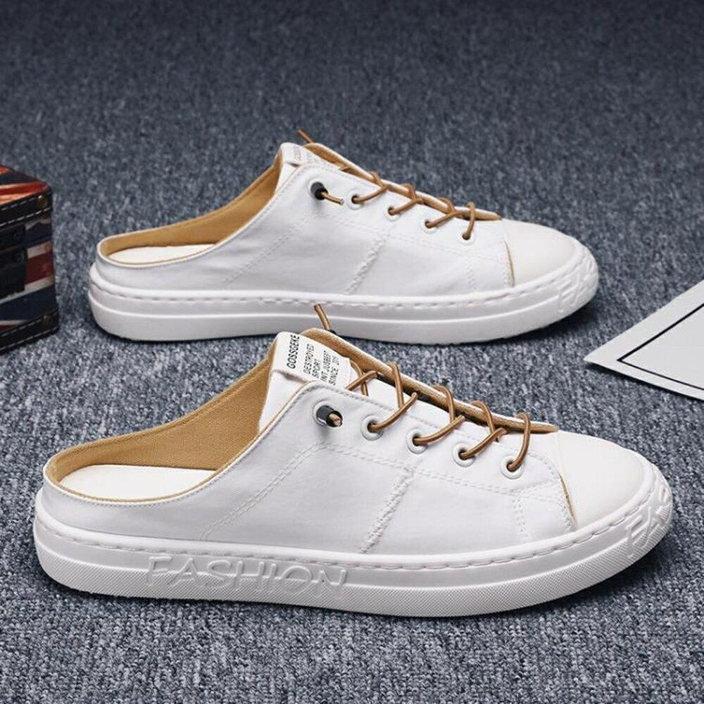 小白鞋休閒鞋 透氣小白男士休閒帆布半拖板鞋一腳蹬懶人鞋無后跟布鞋潮鞋