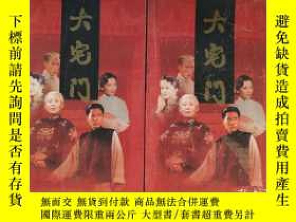 二手書博民逛書店罕見大宅門(上下)Y18537 郭寶昌 作家出版社 出版2001