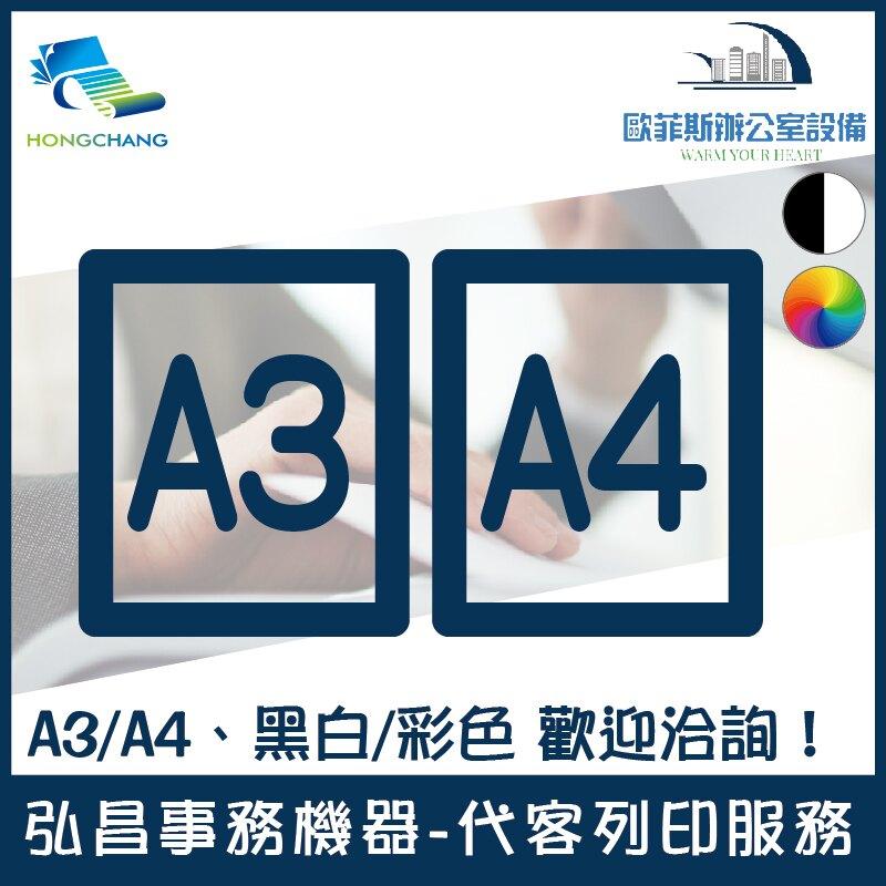 代客列印 A4/A3 彩色/黑白  (大量列印歡迎來電洽詢)