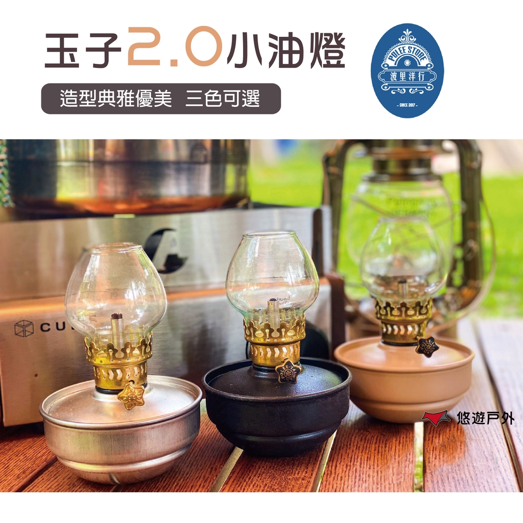 【POLEE STORE 】波里洋行 Polee 玉子2.0 小油燈 露營 野炊 登山 悠遊戶外 (2020改版新上市)