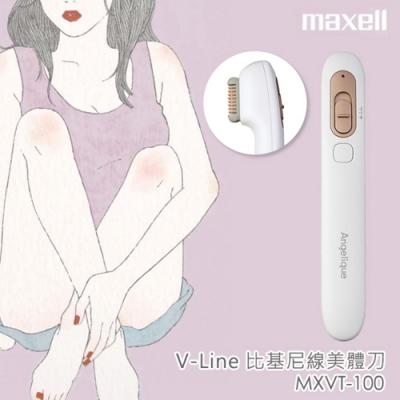 Maxell麥克賽爾 V-Line 充電式電動比基尼線美體刀/除毛刀 MXVT-100
