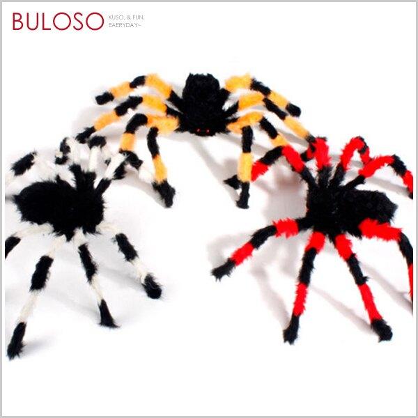 《不囉唆》30cm彩色蜘蛛 萬聖節/舞會/表演/派對服裝/道具用品(可挑款/色)【A425510】