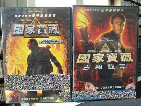 挖寶二手片-C78-正版DVD-電影【國家寶藏1+2/系列2部合售】-尼可拉斯凱吉(直購價)部份海報是影印